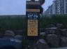 공원 산책로 112 loT 비상벨 설치